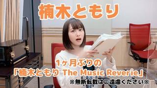 <CultureZ 楠木ともり The Music Reverie>2020年10月28日 1ヶ月ぶりの「楠木ともり The Music Reverie」<文化放送>