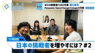 「日本の挑戦者を増やすには?」#2(11月2日「浜カフェ」)溝口勇児(WEIN挑戦者FUND代表)深田昌則(Panasonic GameChangerCatapult代表)