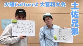 <CultureZ>2020年11月3日 土佐兄弟 火曜CultureZ 大喜利大会<文化放送>