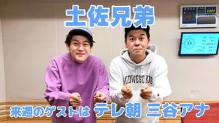 <CultureZ>2020年11月9日 来週のゲストはテレ朝 三谷アナ!<文化放送>