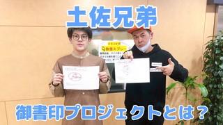 <CultureZ>2020年11月10日 土佐兄弟 御書印プロジェクトとは!?<文化放送>