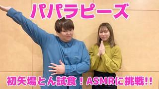 <CultureZ>2020年11月12日 初矢場とん試食!ASMRに挑戦!<文化放送>
