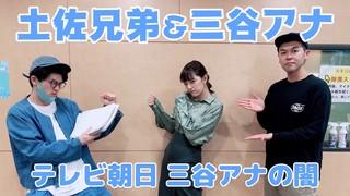 <CultureZ>2020年11月16日 テレビ朝日 三谷紬アナの闇<文化放送>