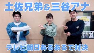 <CultureZ>2020年11月16日 土佐兄弟&三谷アナ テレビ朝日あるあるで対決<文化放送>