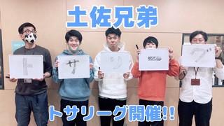 <CultureZ>2020年11月17日 土佐兄弟 トサリーグ開催!! <文化放送>