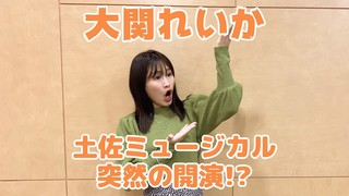 <CultureZ>2020年11月18日 土佐ミュージカル、突然の開演!?<文化放送>