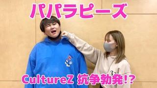 <CultureZ>2020年11月19日 パパラピーズ CultureZ抗争勃発!?<文化放送>