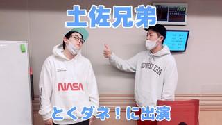 <CultureZ>2020年11月23日 フジテレビ「とくダネ!」に出演<文化放送>