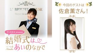 サンセルモ presents 結婚式は あいのなか で#85【ゲスト:佐倉薫】(11/14UP)