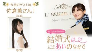 サンセルモ presents 結婚式は あいのなか で#86【ゲスト:佐倉薫】(11/21UP)