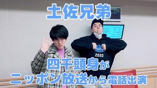 <CultureZ>文化放送の土佐兄弟の生放送に、四千頭身がニッポン放送から電話出演<文化放送>
