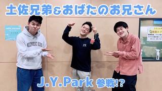 <CultureZ>土佐兄弟&おばたのお兄さん J.Y.Park 参戦!?<文化放送>