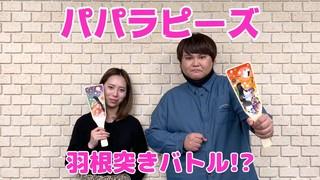 【パパラピーズ】羽根突きバトル!?