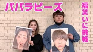 【パパラピーズ】福笑いに挑戦!