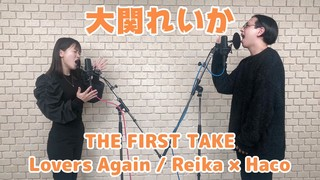 Reika×Haco - lovers again / THE FIRST TAKE