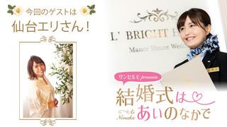 サンセルモ presents 結婚式は あいのなか で#90【ゲスト:仙台エリ】(12/19UP)