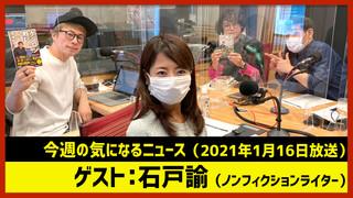【田村淳のNewsCLUB】ゲスト: 石戸諭さん(2021年1月16日前半)