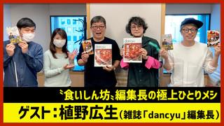 【田村淳のNewsCLUB】ゲスト: 植野広生さん(2021年1月16日後半)