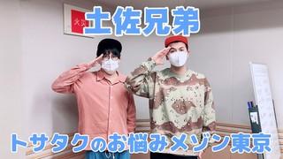 トサタクのお悩みメゾン東京
