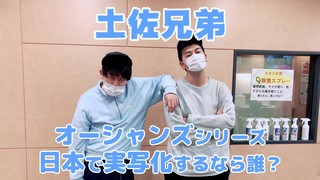 オーシャンズシリーズ 日本で実写化するなら誰?