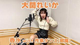 【大関れいか】大関れいかの香水 with 作家ダンス(邪魔)【CultureZ】