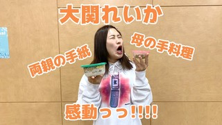 【大関れいか】母の手料理、両親の手紙、感動!!【CultureZ】