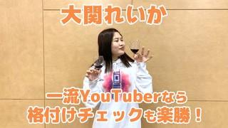 【大関れいか】一流YouTuberなら、格付けチェックも楽勝!【CultureZ】