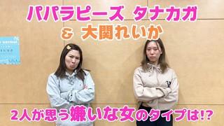 【パパラピーズ】2人が思う嫌いな女のタイプとは!?