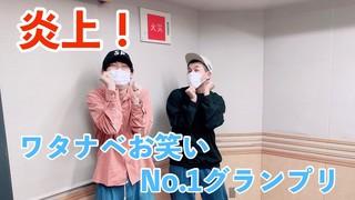 炎上!?ワタナベお笑いNo.1グランプリ