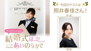 サンセルモ presents 結婚式は あいのなか で#93【ゲスト:照井春佳】(1/9UP)
