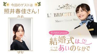 サンセルモ presents 結婚式は あいのなか で#94【ゲスト:照井春佳】(1/16UP)