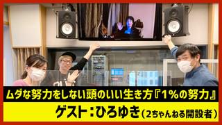 【田村淳のNewsCLUB】ゲスト: ひろゆきさん(2021年2月20日後半)