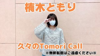 <font color=red><strong>★NEW!</strong></font>【楠木ともりThe Music Reverie】久々のTomori Call