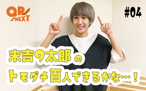 YouTubeラジオ「QR→NEXT」末吉9太郎のトモダチ百人できるかな...! #04