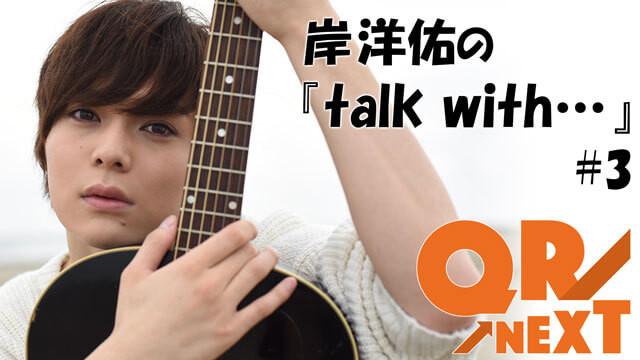 次世代パーソナリティ発掘YouTubeラジオ「QR→NEXT」第3回! 担当は岸洋佑(3/12UP)