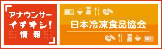 アナウンサーイチオシ 日本冷凍食品協会