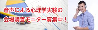 音声による心理学実験の会場調査モニター募集中!(5/6(月) 締切)