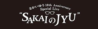 さかいゆう10th Anniversary Special Live