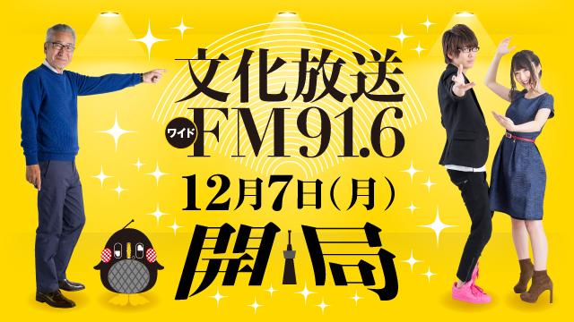 いよいよ12月7日(月)午後1時『ワイドFM91.6開局』