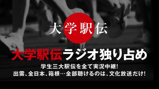 駅伝独り占め「文化放送は学生三大駅伝をすべて実況生中継!」