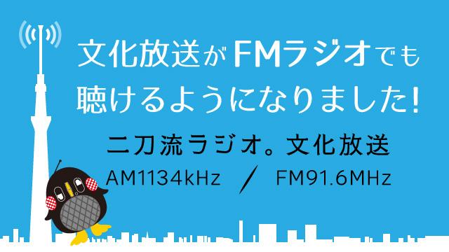 文化放送がFMラジオでも聴けるようになります! 「ワイドFM 二刀流ラジオ。文化放送」AM1134kHz/FM91.6MHz