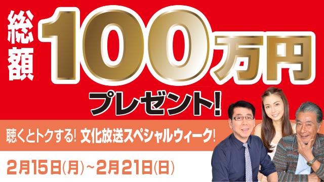 2016年2月スペシャルウィーク 総額100万円プレゼントキャンペーン