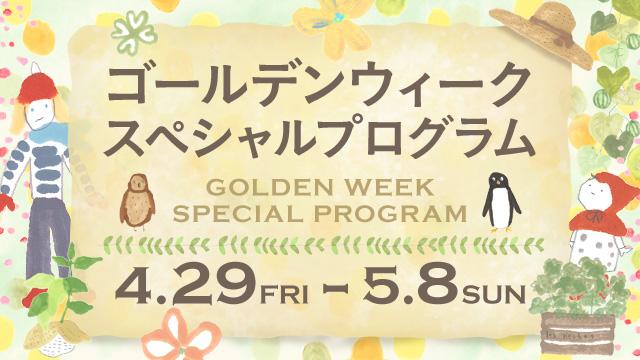 2016ゴールデンウィークスペシャルプログラム