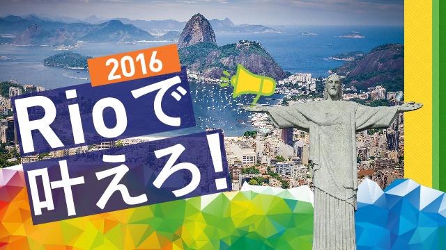 文化放送 Rioで叶えろ!
