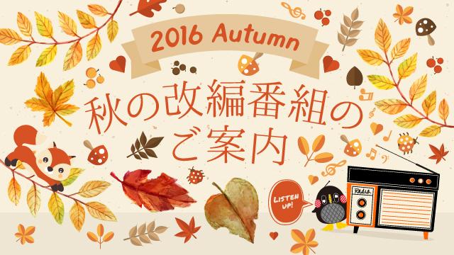 2016年秋の改編番組のご案内