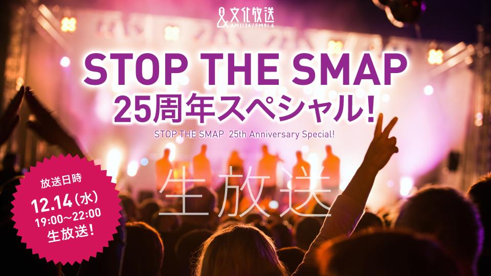 2016年12月14日(水)19時から「STOP THE SMAP 25周年スペシャル!」