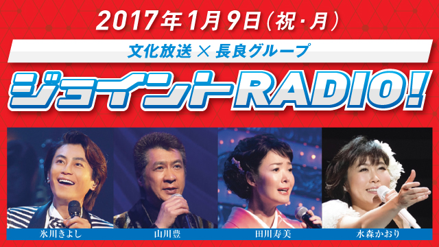 文化放送 AMラジオ1134kHz FMラ...