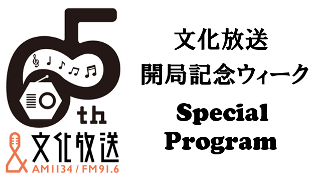 「文化放送開局記念ウィーク」特別番組のお知らせ