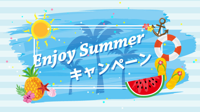文化放送 Enjoy Summer キャンペーン