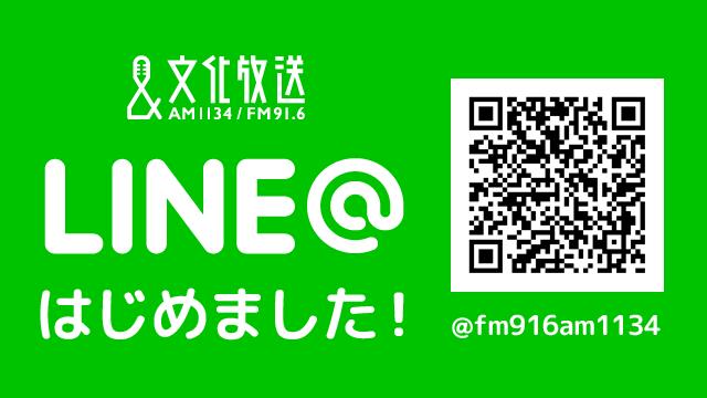 LINE@「文化放送公式アカウント」はじめました!